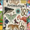 ТОП-8 лучших книг о животных для детей
