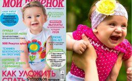 Новый номер журнала «Мой ребенок» №05/2018 уже в продаже!