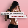 Долой упражнения: диетологи назвали три продукта для плоского живота