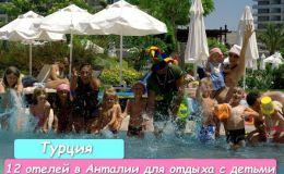 12 отелей в Анталии для отдыха с детьми