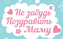 Лучшие поздравления и открытки с Днем матери