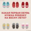 Комаровский рассказал, какой должна быть первая весенне-летняя обувь для ребенка
