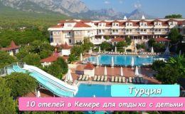 Турция. 10 отелей в Кемере для отдыха с детьми