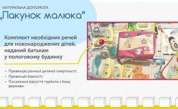 Бэби-бокс по-украински: что войдет в пакет малыша с сентября. Полный список