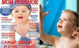 Новый номер журнала «Мой ребенок» №06/2018 уже в продаже!