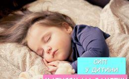 Різновиди висипань у дітей: як розпізнати. Фото-шпаргалка для батьків