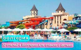 10 лучших отелей в Болгарии для отдыха с детьми