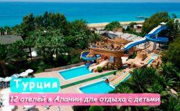 12 отелей в Алании для отдыха с детьми