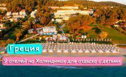 9 лучших отелей на Халкидиках для отдыха с детьми