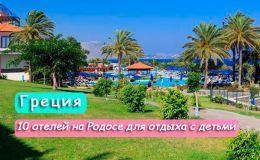 Топ-10 отелей на острове Родос для отдыха с детьми