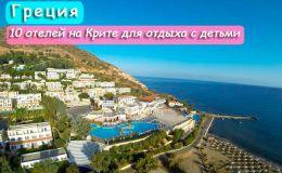 ТОП 10 отелей на Крите для отдыха с детьми