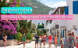 Топ-10 отелей в Черногории для отдыха с детьми