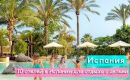 10 отелей в Испании для отдыха с детьми