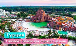 Отпуск в Турции: 11 отелей в Белеке для отдыха с детьми