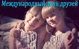 Международный День друзей – открытки и поздравления