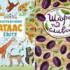 Детские книги: обзор книжных новинок от детского писателя