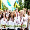 Лучшие открытки и поздравления с Днем молодежи Украины