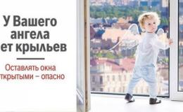 Внимание, открытые окна! 10 способов защитить ребенка