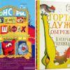 Гид по миру детской литературы: обзор лучших книжных новинок