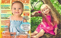 Новый номер журнала «Мой ребенок» №07/2018 уже в продаже!