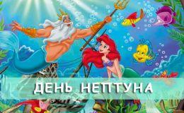 День Нептуна 2018: история праздника и как праздновать