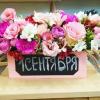 Букет на 1 сентября: сколько стоит, какие цветы выбрать и где купить