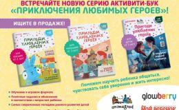 Уникальные развивающие, стильные книги АКТИВИТИ-БУК для детей уже в продаже