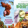 Приключения на каникулах: обзор детских книг от писателя Юрия Никитинского