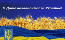 День Независимости Украины: красивые открытки и поздравления