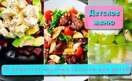 15 рецептов вкусных салатов для детей и взрослых
