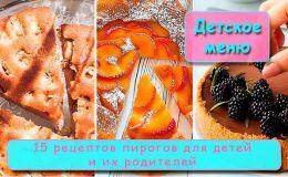 15 рецептов пирогов для детей и их родителей: вкусно, просто, душевно