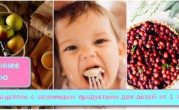 Осеннее меню для малышей от 1 года: 10 рецептов с сезонными продуктами