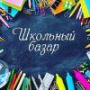 Лучшие школьные ярмарки в Киеве в 2018 году: все для школы в одном месте
