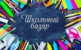 Лучшие школьные ярмарки в Киеве в 2019 году: все для школы в одном месте