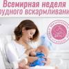 Ученые рассказали, какой бонус грудное вскармливание дает маме