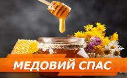 Медовий Спас 2019: красиві листівки та привітання