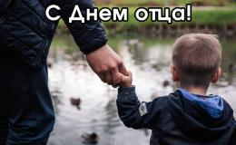 Международный День отца: поздравления и открытки