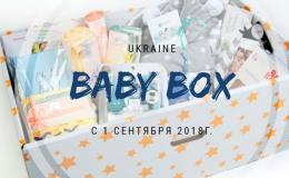 Бэби бокс изнутри. Что на самом деле получают украинские мамы: видео