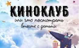 15 фильмов для просмотра с детьми в дождливую осень