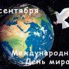 Международный День мира: открытки и поздравления с праздником