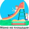 Мамы, которые всех бесят на детской площадке: 6 несносных характеров