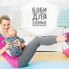 5 причин заняться беби-фитнесом. Что, как и сколько? Советы от фитнес-мамы