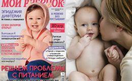 Новый номер журнала «Мой ребенок» № 09/2018 уже в продаже!