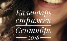 Лунный календарь стрижек на сентябрь 2018