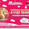 Конференция-вдохновение «Я буду мамой!»: главное событие осени для беременных!