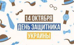 День защитника Украины: лучшие идеи подарков