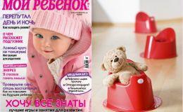 Новый номер журнала «Мой ребенок» № 11/2018 уже в продаже!