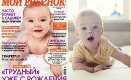 Новый номер журнала «Мой ребенок» № 10/2018 уже в продаже!