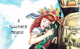 День захисника України: привітання і листівки