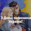 День защитника Украины: полная программа мероприятий в Киеве